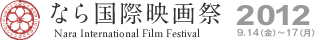 Nara International Film Festival 2012