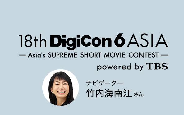 18th Digicon6 ASIA -Asia's SUPREME SHORT MOVIE CONTEST- powered by TBS ナビゲーター 竹内海南江さん