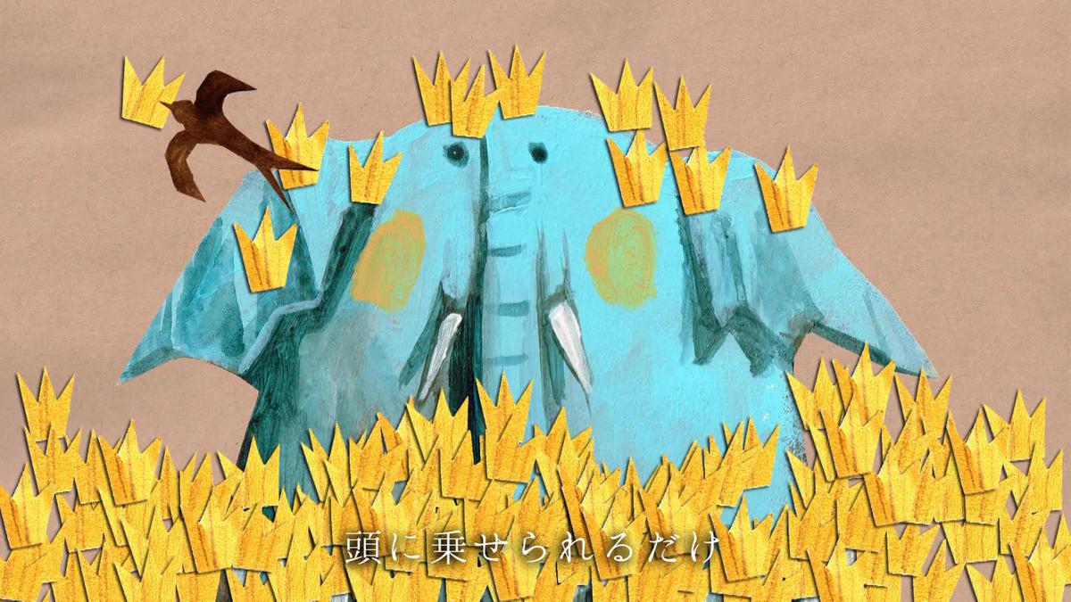 ゾウの王様と天使の筆