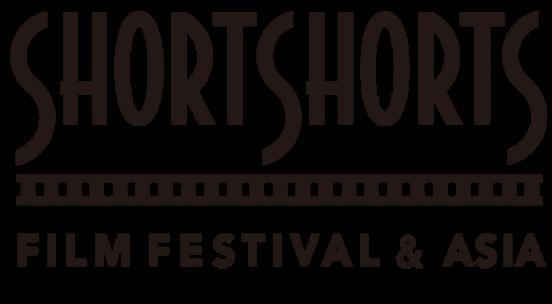 ショートショート フィルムフェスティバル&アジア