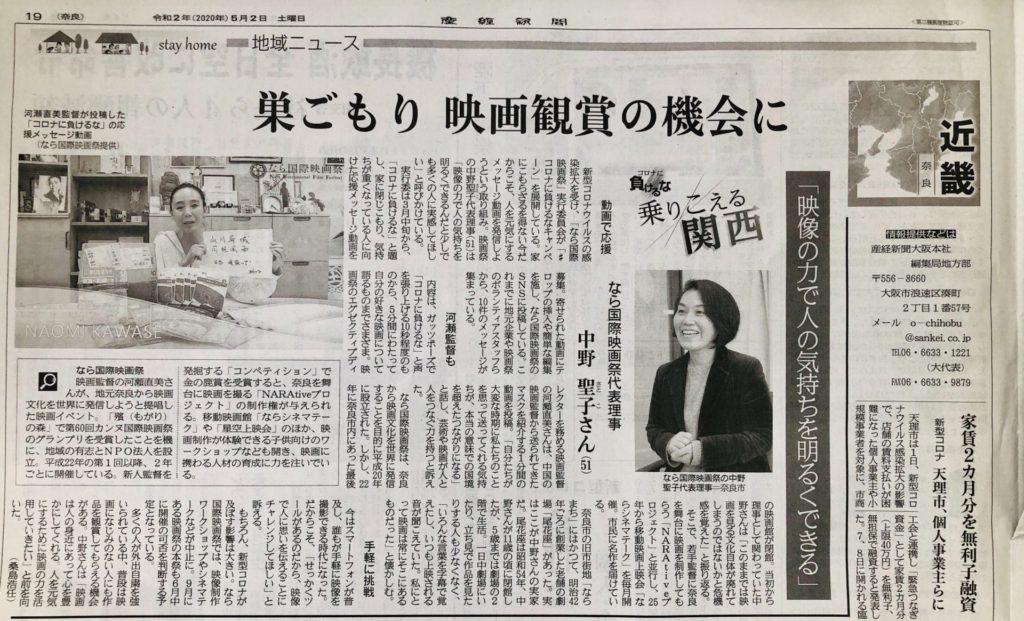 産経 新聞 奈良 奈良の産経新聞販売所 1ページ目 いつもNAVI